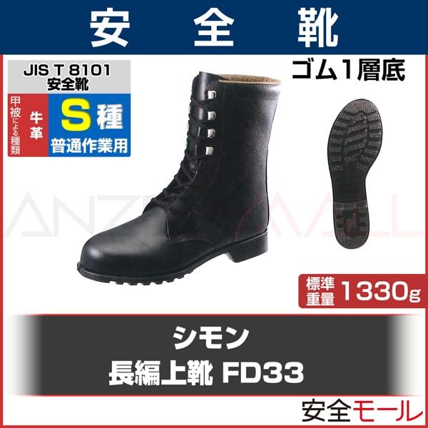 商品画像FD33
