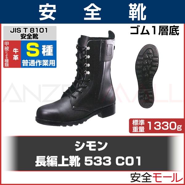 商品画像533C01