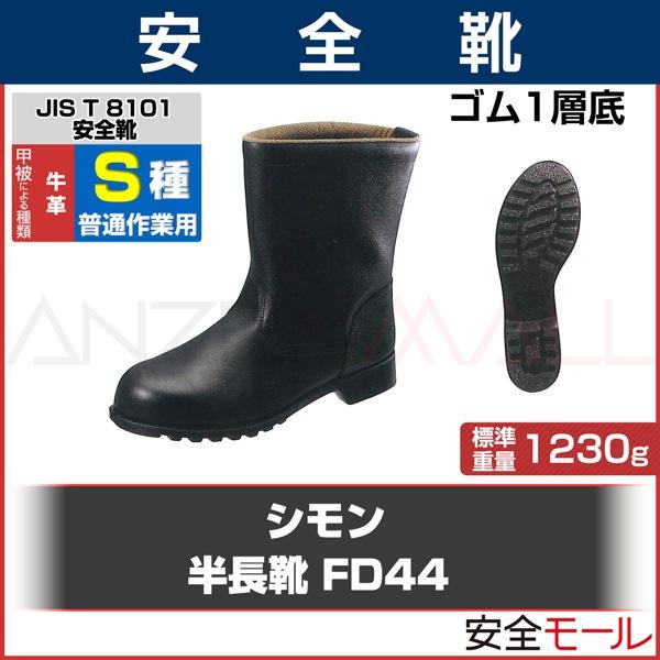 商品画像FD44