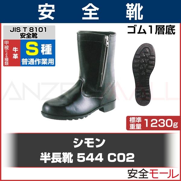 商品画像544C02