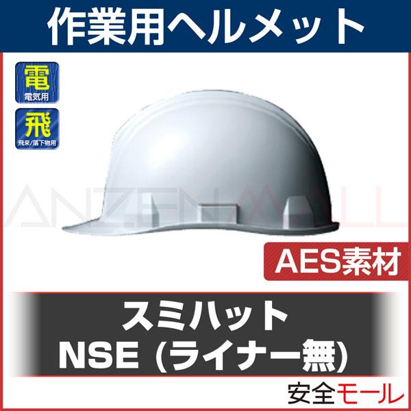 商品画像スミハット AES素材ヘルメット NSE (ライナー無)