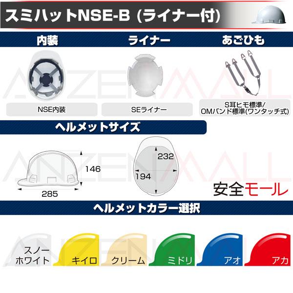 1商品画像スミハット AES素材ヘルメット NSE-B (ライナー付)仕様