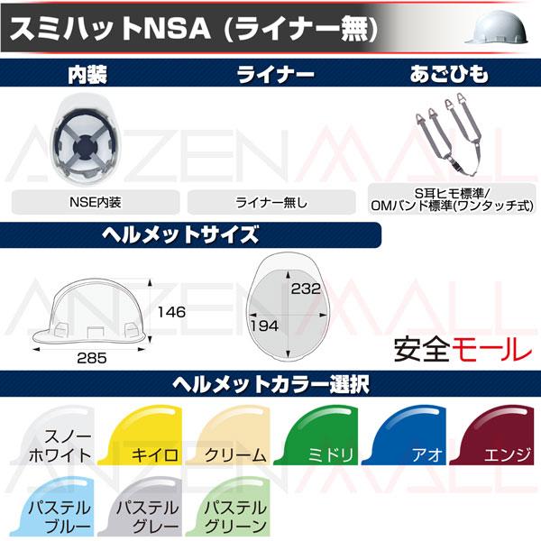 1商品画像スミハット ABS素材ヘルメット NSA (ライナー無)仕様