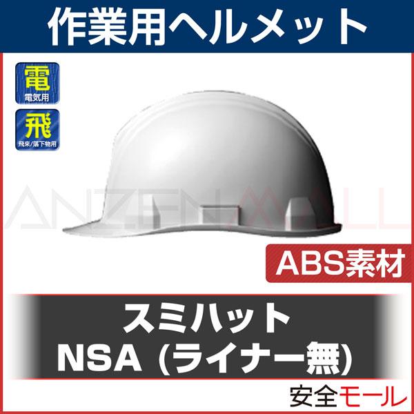 商品アイコンABS素材 ヘルメット NSA (ライナー無)