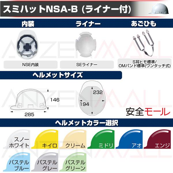1商品画像スミハット ABS素材ヘルメット NSA-B (ライナー付)仕様