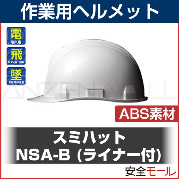 商品画像スミハット ABS素材ヘルメット NSA-B (ライナー付)