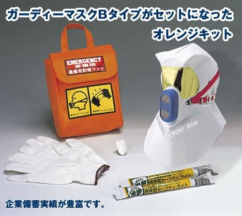 緊急用避難セット オレンジキット(防煙マスク入り) 【防災用・避難用・消防用・災害用】
