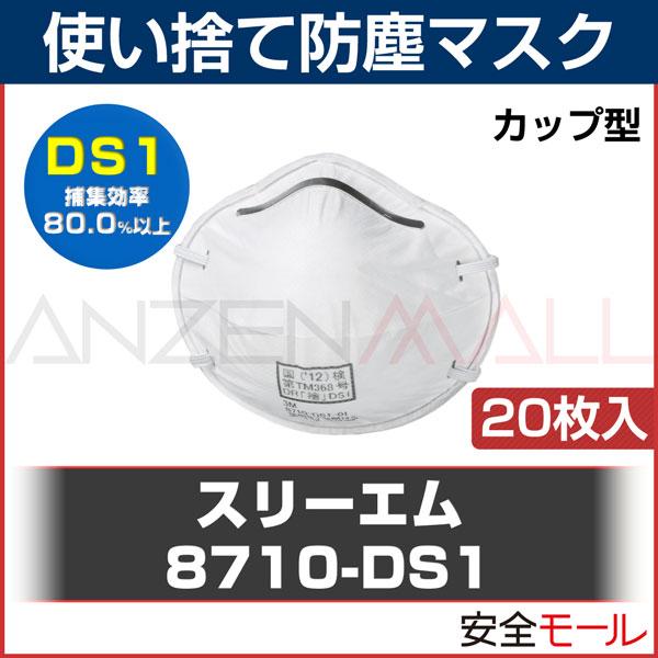 商品画像【3M/スリーエム】使い捨て式 防塵マスク 8710-DS1 (20枚入)