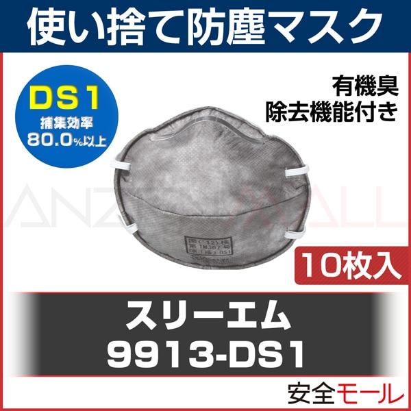 商品画像【3M/スリーエム】使い捨て式防塵マスク 9913-DS1 (10枚入)【粉塵/作業用/医療用/PM2.5/大気汚染/火山灰対策】