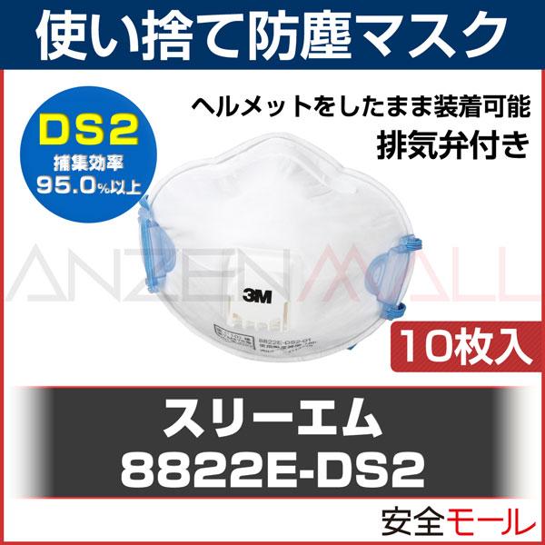 商品画像【3M/スリーエム】 使い捨て式防塵マスク8822E-DS2 (10枚入)