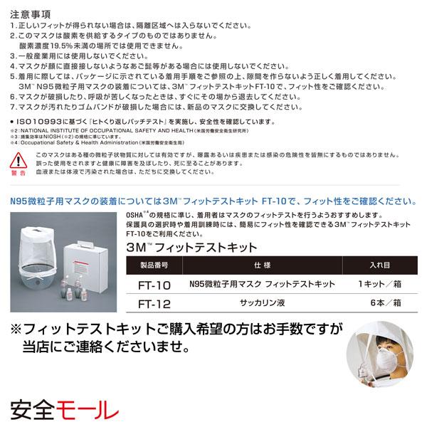 3商品画像スリーエムN95レスピレーター注意事項及びフィットテストキットのご紹介。