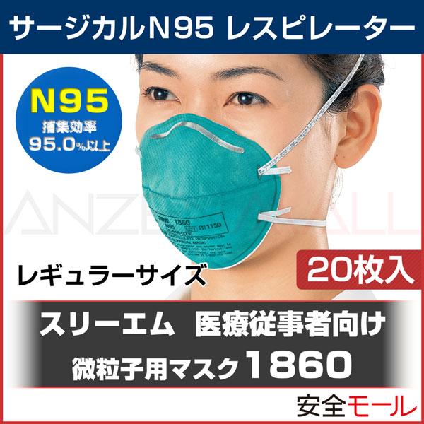 商品画像3M/スリーエム サージカルN95 レスピレーターN95 微粒子用マスク 1860 (20枚入)
