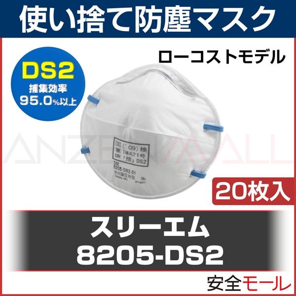 商品画像【3M/スリーエム】使い捨て式防塵マスク 8205-DS2 (20枚入)【粉塵/作業用/医療用/PM2.5/大気汚染/火山灰対策】