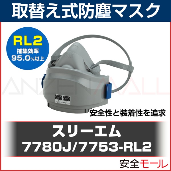 商品画像7780J/7753-RL2