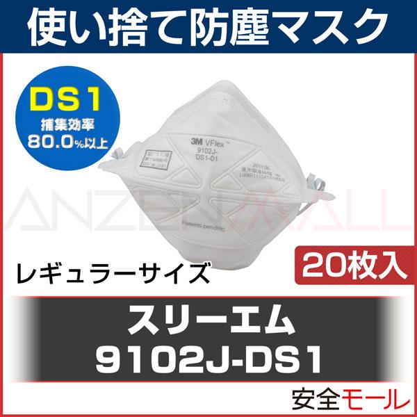 商品アイコン使い捨て式 防塵マスクVFlex 9102J-DS1(20枚入)(レギュラーサイズ)スリーエム社製。