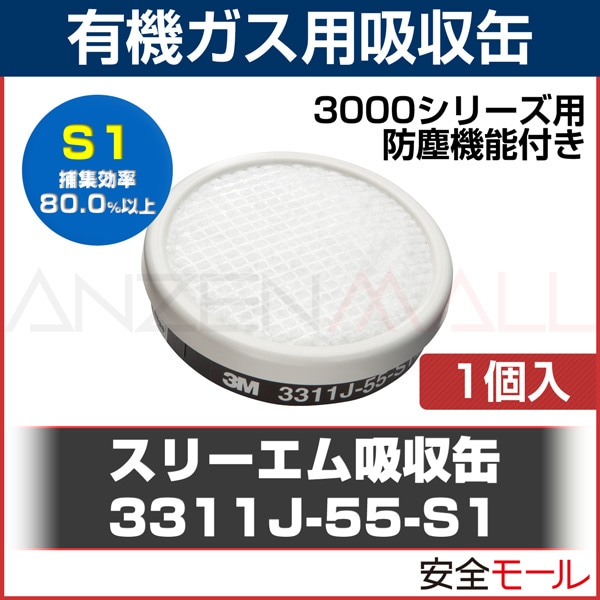 商品アイコン【3M/スリーエム】防毒マスク用吸収缶3311J-55 有機ガス用【防塵機能有り】