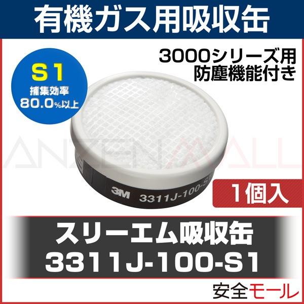 商品アイコン【3M/スリーエム】防毒マスク用吸収缶3311J-100 有機ガス用【防塵機能有り】