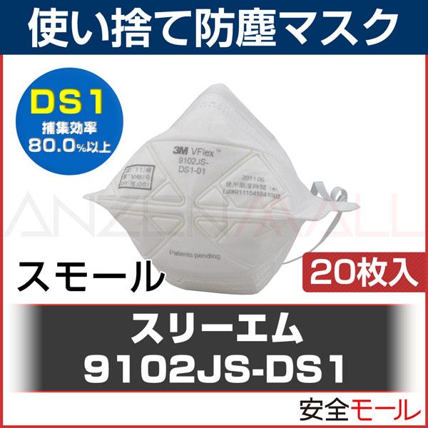商品アイコン使い捨て式 防塵マスク 9102JS-DS1(20枚入)スリーエム社製。