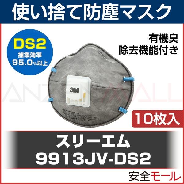 活性炭フィルターを加え、有機臭を除去【粉塵・作業用・医療用】【3M/スリーエム】 使い捨て式防塵マスク9913JV-DS2(10枚入)