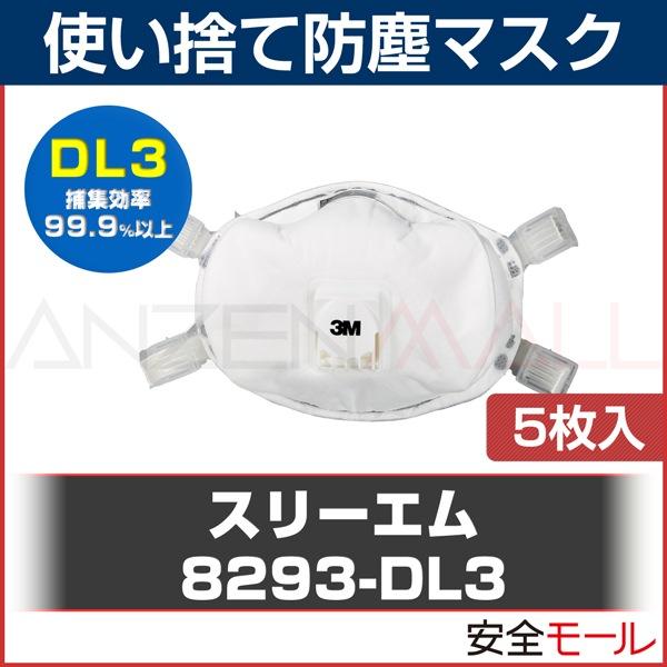 商品アイコンオイルミストの環境下にも対応。最高性能DL3の使い捨て式防塵マスク8293-DL3(5枚入)