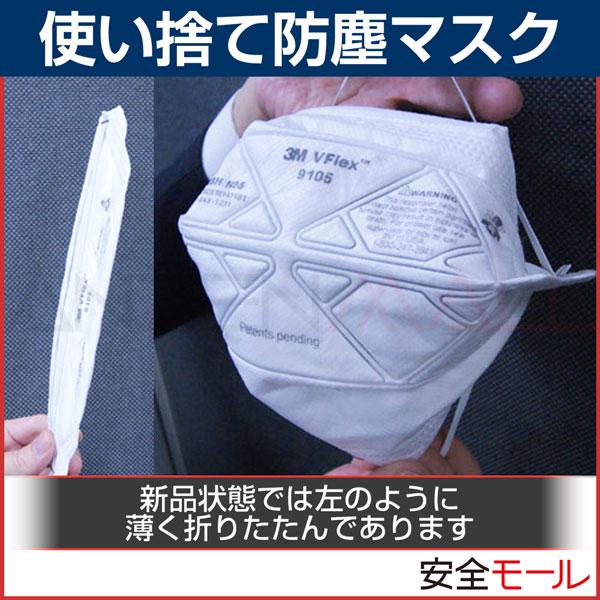 1商品画像3M/スリーエム 使い捨て式 防塵マスクVFlex 9105J-DS2 (20枚入)折りたたみ状態は薄く、ポケットにも入れられます。