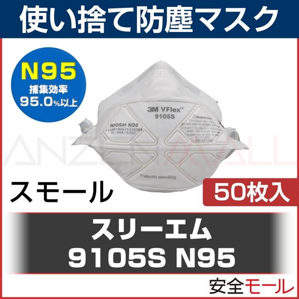 商品アイコン使い捨て式 防塵マスク VFlex 9105J-DS2 (20枚入)スリーエム社製。