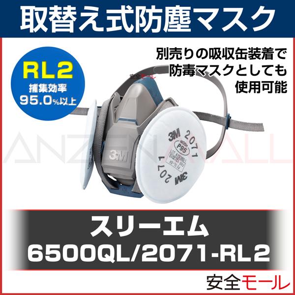 商品アイコン6500QL/2071RL2