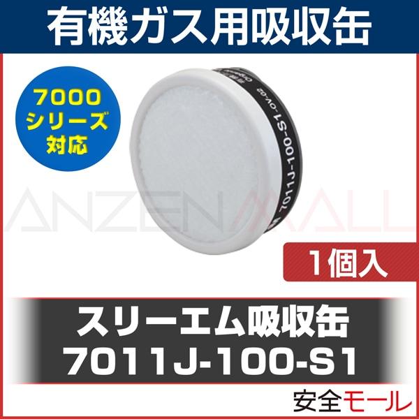 商品アイコン【3M/スリーエム】防毒マスク用吸収缶3302J 無機ガス用【酸性ガス用】