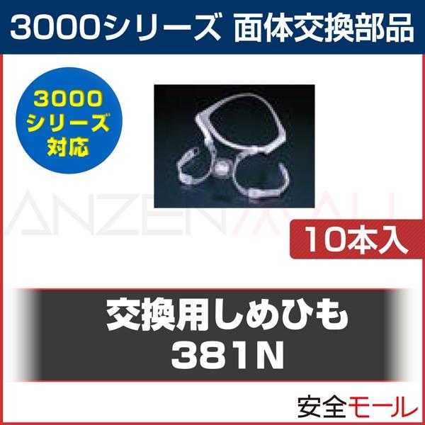 商品アイコンしめひも381N