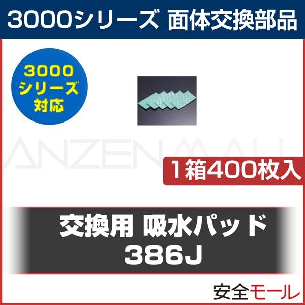 商品画像面体交換部品3000シリーズ吸水パッド386J