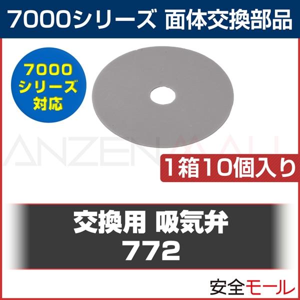 商品アイコン吸気弁772