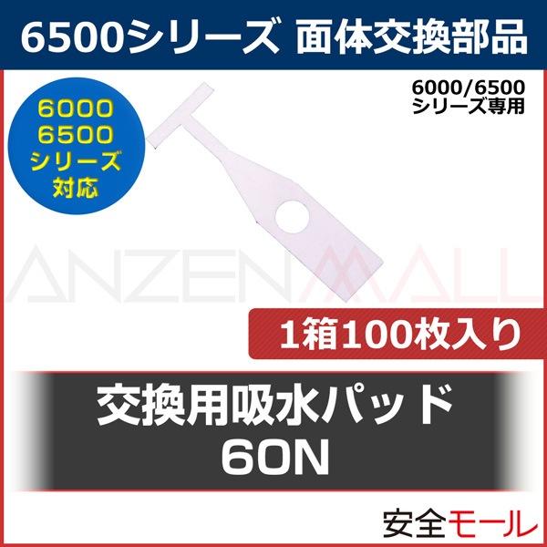 商品画像 面体交換部品6000/6500シリーズ交換用吸水パッド