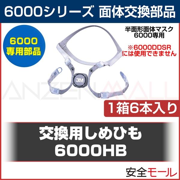 商品画像 面体交換部品6000専用しめひも