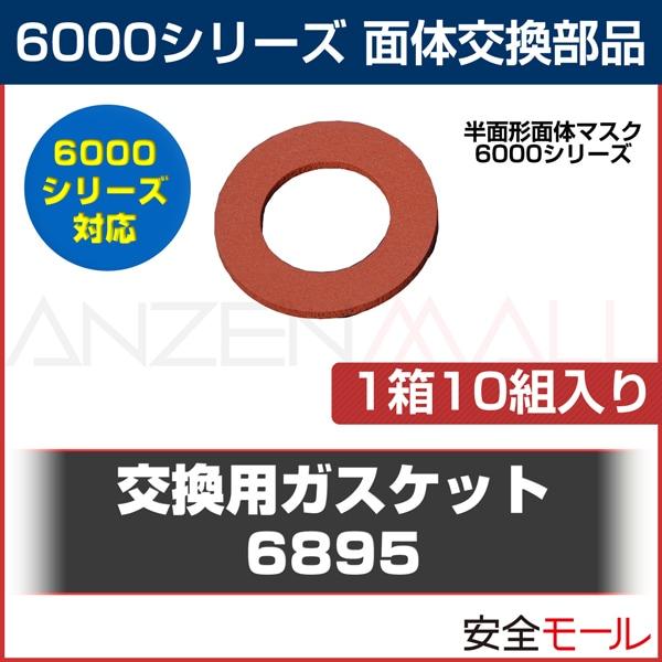 商品画像 面体交換部品6000シリーズ交換用ガスケット
