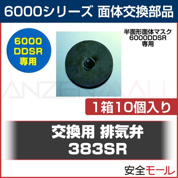 商品アイコン383DSR