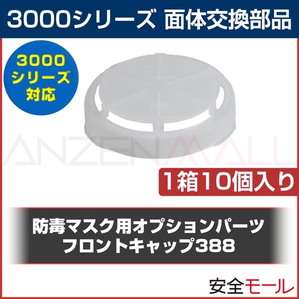 商品アイコンフロントキャップ388
