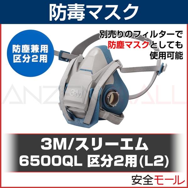 商品画像6500QL区分2用