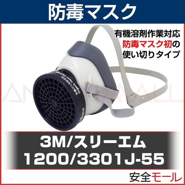商品画像1200/3301J-55