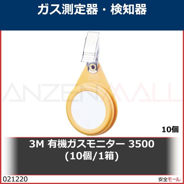 商品画像0212203M 有機ガスモニター 3500 3500 1個
