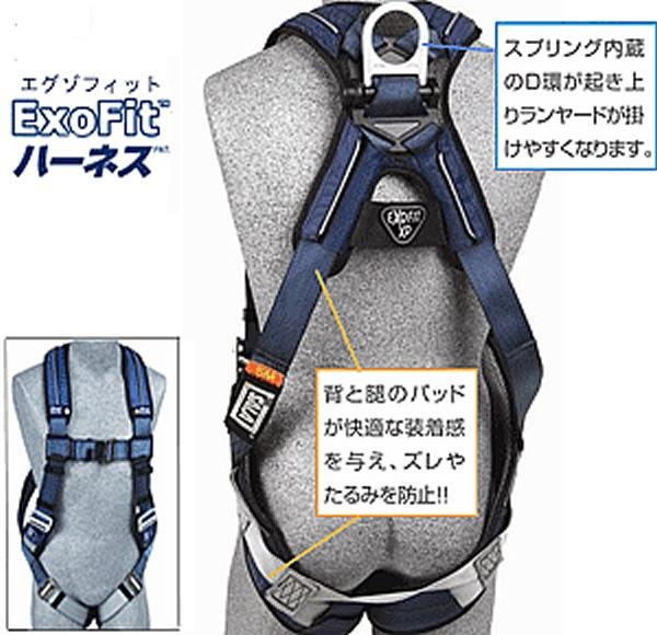 商品アイコン一般作業用ハーネス型安全帯 EX-05