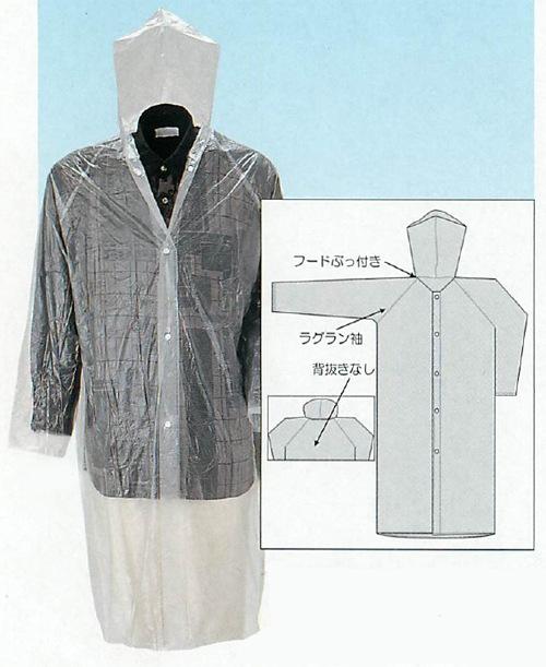 【富士ビニール工業】 レインストーリーP600 (コート) 85cm・110cm・120cm 【業務用・作業用・レインコート 】