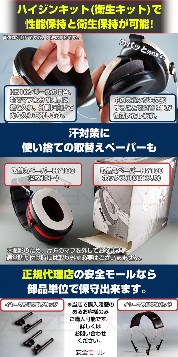 3商品画像ハイジンキットと汗取りペーパーで性能と衛生維持が可能。パーツの取り扱いも。