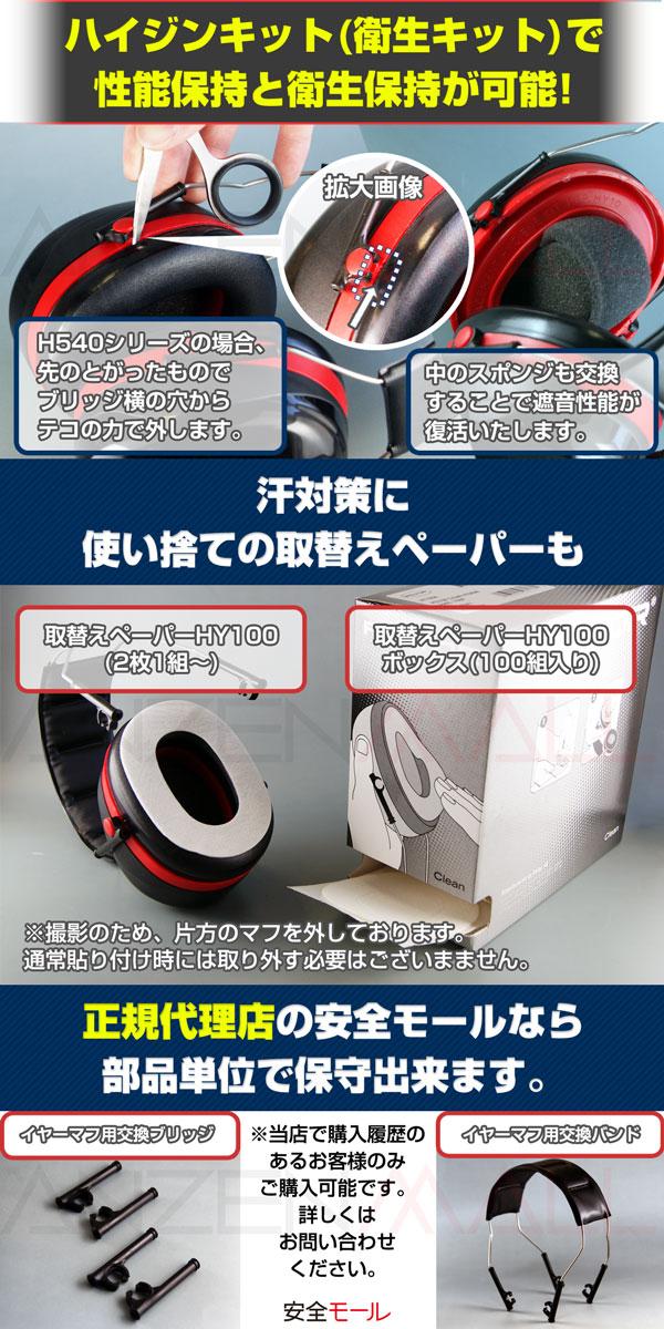 3商品画像ハイジンキットと汗取りペーパーで性能と衛生維持が可能。パーツの取り扱いもあります。