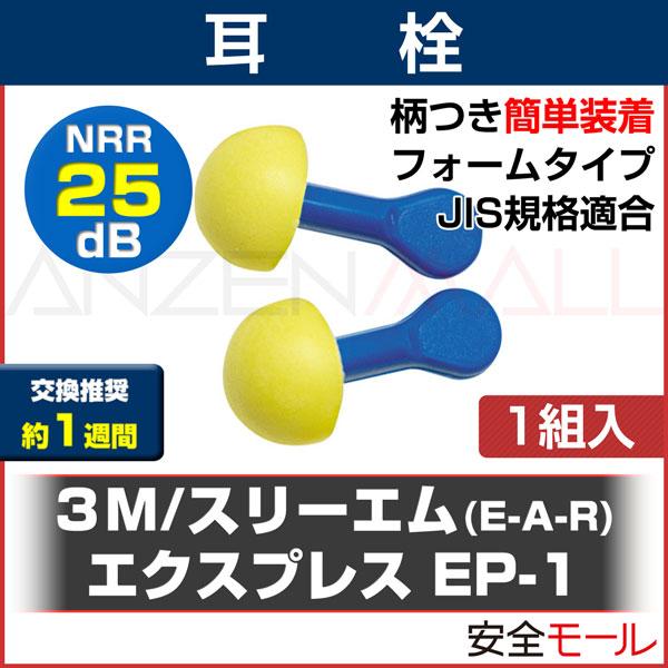 商品アイコンEP-1(1組入)