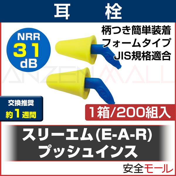 商品画像【3M/スリーエム】 耳栓 プッシュインス 318-4000(ひもなし)