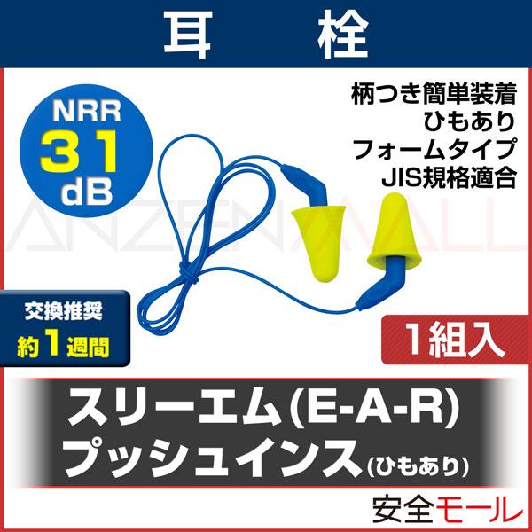 商品画像【3M/スリーエム】 耳栓 プッシュインス 318-4001(ひもあり)