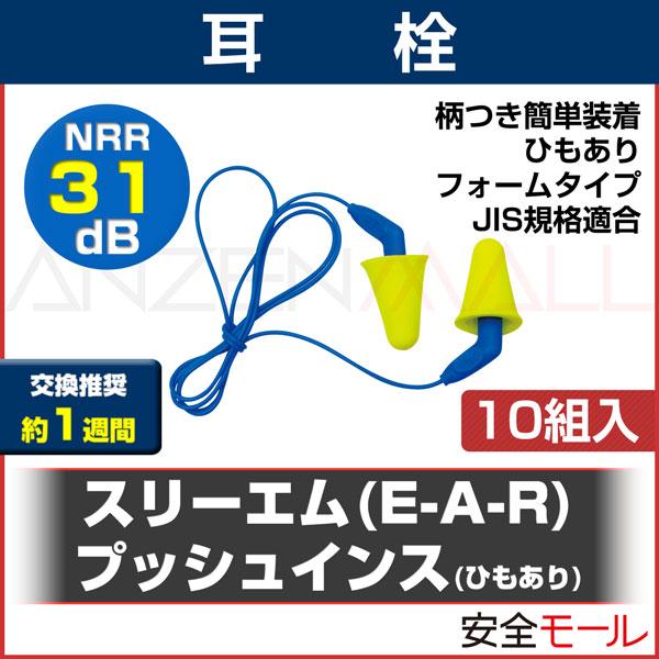 商品アイコン【スリーエム】 耳栓 プッシュインスひもあり(10組入)