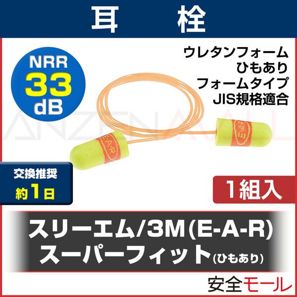 商品アイコン【スリーエム】 耳栓 スーパーフィットひもあり(1組入)