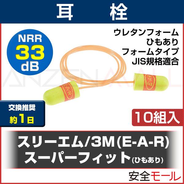 商品アイコン【スリーエム】 耳栓 スーパーフィットひもあり(10組入)