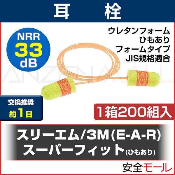商品アイコン【スリーエム】 耳栓 スーパーフィットひもあり(1箱200組入)